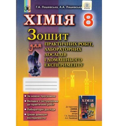 Зошит для практичних робіт Хімія 8 клас Лашевська Г. А.