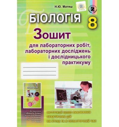 Зошит для лабораторних робіт Біологія 8 клас Матяш Н.Ю.