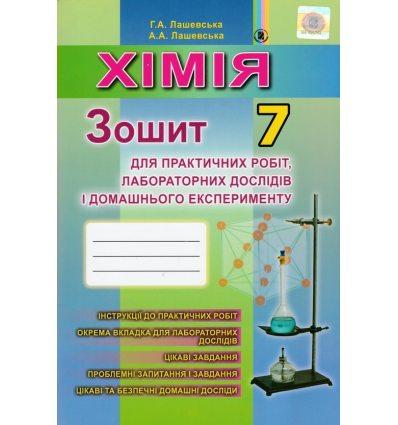 Зошит для практичних робіт і лаборатних робіт Хімія 7 клас Лашевська Г. А.