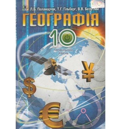 Підручник Географія (проф. рівень) 10 клас Паламарчук Л. Б.