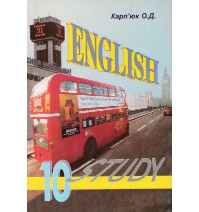 Підручник Англійська мова (English Study) 10 клас Карпюк О.Д.