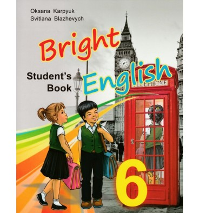 "Підручник  ""Bright English спец. шкіл"" 6 клас Карпюк О.Д."