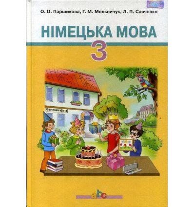Підручник Німецька мова 3 клас  О.О. Паршикова, Г.М. Мельничук
