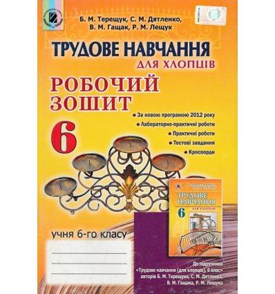 Робочий зошит Трудове навчання для хлопців 6 клас Терещук Б. М.