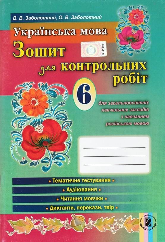 Гдз Зошит Для Контрольних Робіт З Української