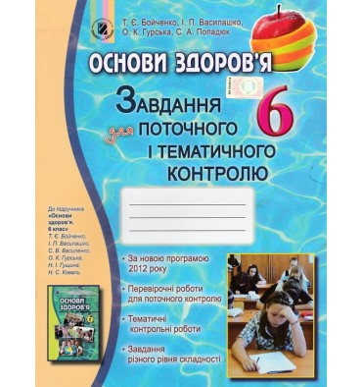 Завдання для поточного і тематичного контролю Основи здоров'я 6 клас Бойченко Т. Є.