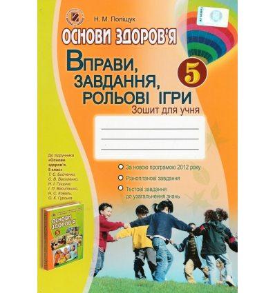Робочий зошит Вправи, завдання, ігри Основи здоров'я 5 клас Поліщук Н. М.