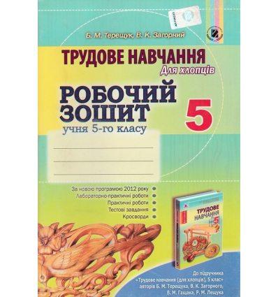 Робочий зошит Трудове навчання для хлопців 5 клас Терещук Б. М.