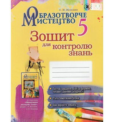 Зошит для контролю знань Образотворче мистецтво 5 клас Железняк С. М.