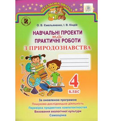 Посібник Навчальні проекти та практичні роботи з природознавства 4 клас Ємельяненко О.В.