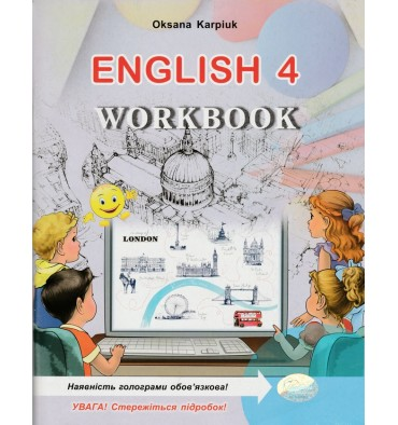 Робочий зошит Ангійська мова (English workbook) 4 клас Карпюк О.Д.