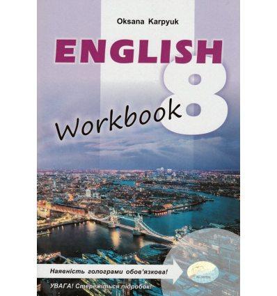 Робочий зошит Ангійська мова (English workbook) 8 клас Карпюк О.Д.