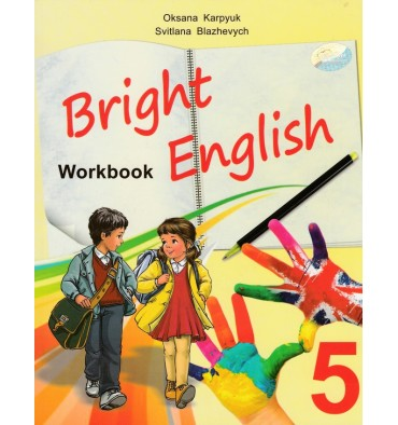 Робочий зошит Ангійська мова (Bright English для спец. шкіл) для 5 клас Карпюк О.Д.