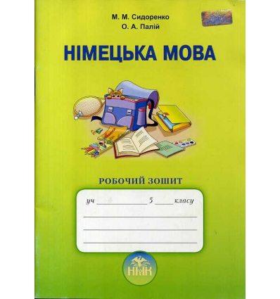 Робочий зошит Німецька мова (перший рік навчання) 5 клас М.М. Сидоренко, О.А. Палій