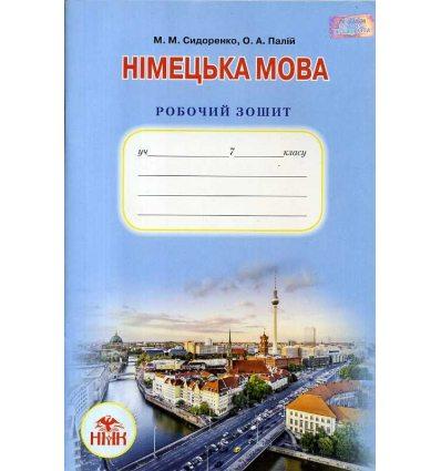 Робочий зошит Німецька мова (3-й рік навчання) 7 клас М.М. Сидоренко, О.А. Палій