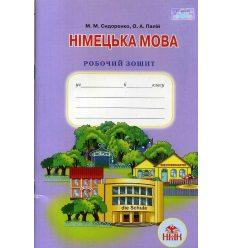 Робочий зошит Німецька мова (2-й рік навчання) 6 клас М.М. Сидоренко, О.А. Палій