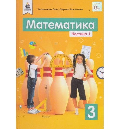 Учебник математика 3 класс НУШ (Ч. 1, из 2-х) авт. Бевз, Васильева изд. Освита