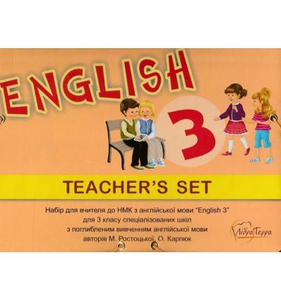 """Папка для вчителя Англійська мова """"English"""" з поглибленним вивченням англійської мови 3 класКарпюк О.Д."""