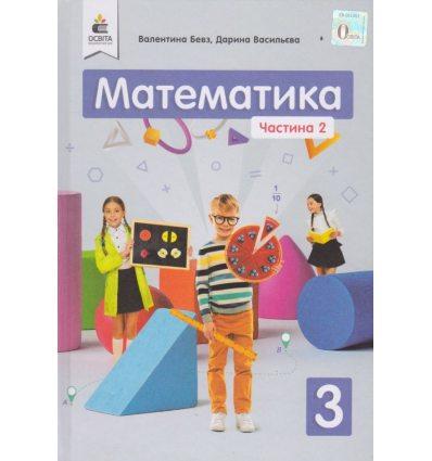 Учебник математика 3 класс НУШ (Ч. 2, из 2-х) авт. Бевз, Васильева изд. Освита