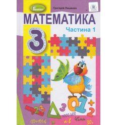 Учебник математика 3 класс НУШ (Ч. 1, из 2-х) авт. Лишенко изд. Генеза