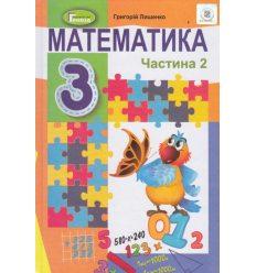 Учебник математика 3 класс НУШ (Ч. 2, из 2-х) авт. Лишенко изд. Генеза