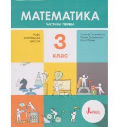 Учебник математика 3 класс НУШ (Ч. 1, из 2-х) авт. Логачевская, Комар изд. Литера