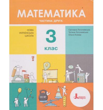 Учебник математика 3 класс НУШ (Ч. 2, из 2-х) авт. Логачевская, Комар изд. Литера