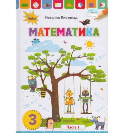 Учебник Математика 3 класс НУШ авт. Листопад Н. изд. Орион