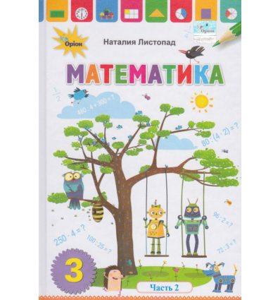 Учебник Математика 3 класс НУШ (часть 2) авт. Листопад Н. изд. Орион