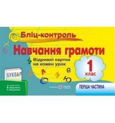 Бліц-контроль з навчання грамоти  (До підруч. Вашуленко М.) 1 клас Ч.1 Савчук А.