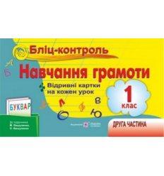 Бліц-контроль з навчання грамоти  (До підруч. Вашуленко М.) 1 клас Ч.2 Савчук А.