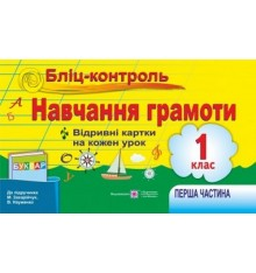 Бліц-контроль з навчання грамоти  (До підруч. Захарійчук М.) 1 клас Ч.1 Савчук А.