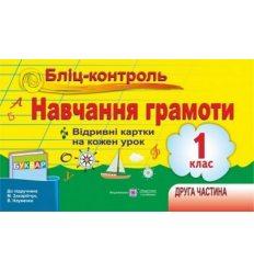 Бліц-контроль з навчання грамоти  (До підруч. Захарійчук М.) 1 клас Ч.2 Савчук А.