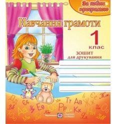 Зошит для друкування 1 клас Вакула-Савуляк Н.