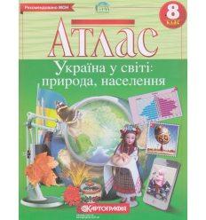 Атлас Україна у світі 8 клас картографія