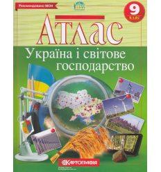 Атлас з географії Україна і світове госсподарство 9 клас Картографія