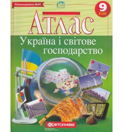 Атлас Єкономічна і соціальна географія України 9 клас Картографія