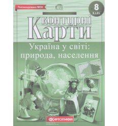Контурна карта географія Україна у світі 8 клас Картографія