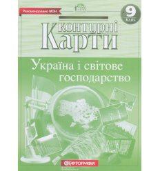 Контурна карта з географії 9 клас (Україна і світове господарство) Картографія