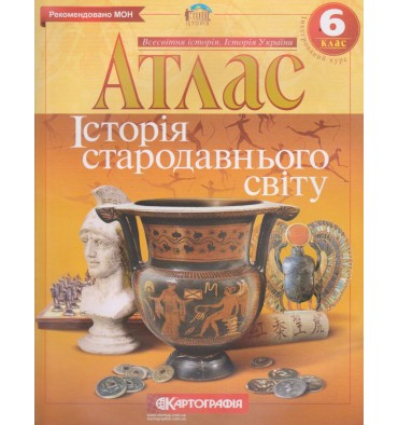Атлас Історія стародавнього світу 6 клас Картографія