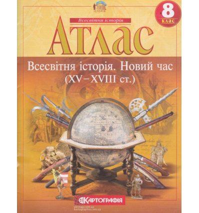 Атлас всесвітня історія (новий час) 8 клас Картографія