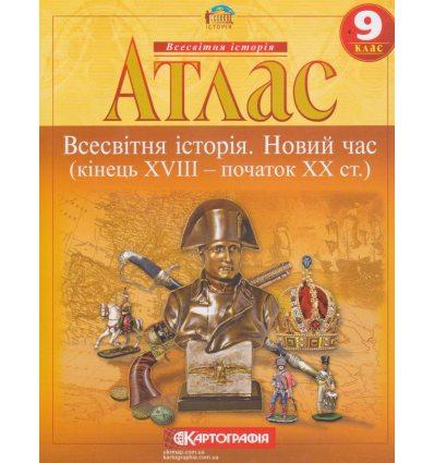 Атлас всесвітня історія (новий час) 9 клас Картографія