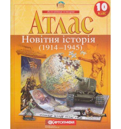 Атлас всесвітня (новітня) історія 10 клас Картографія