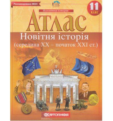 Атлас Всесвітня (новітня) історія 11 клас Картографія