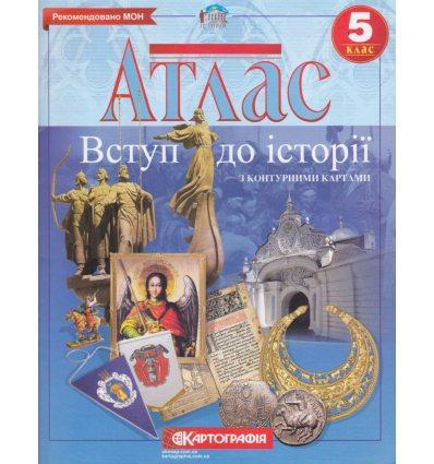 Атлас історія України 5 клас Картографія