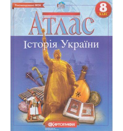 Атлас історія України 8 клас Картографія