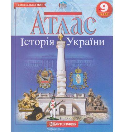 Атлас історія України 9 клас Картографія