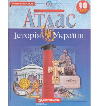 Атлас історія України 10 клас Картографія