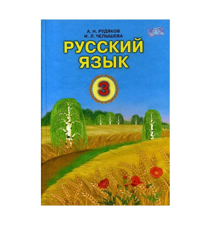 Русский рудяков челышева язык решебник