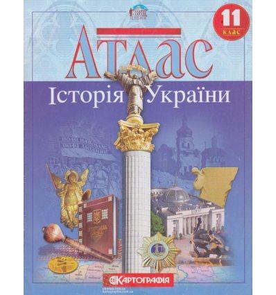 Атлас історія України 11 клас Картографія